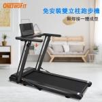 OneTwoFit OT0327-01 免安裝跑步機 一步全摺疊 健身運動 家用步行機 藍牙音樂 鋁合金 無焊接一體成型 室內運動 電動智能 (2021新款)